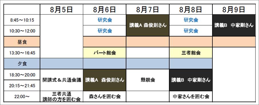夏の学校予定表